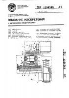 Патент 1294548 Установка для сварки наружных швов сильфонов из кольцевых пластин
