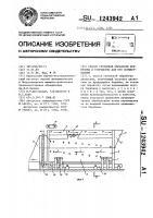 Патент 1243942 Способ групповой обработки древесины и устройство для его осуществления