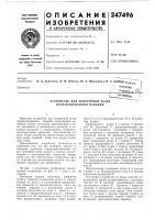 Патент 247496 Устройство для поперечной резки профилированных изделий