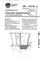 Патент 1155190 Измельчитель кормов
