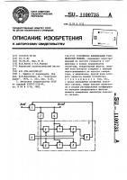 Патент 1100735 Устройство компенсации узкополосной помехи