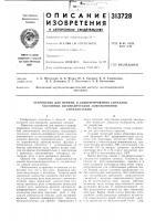 Патент 313728 Устройство для приема и дешифрирования сигналов частотной автоматической локомотивной сигнализации
