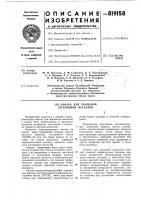 Патент 819158 Смазка для холодной штамповкиметаллов