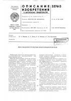 Патент 337613 Многоходовой трубчатый воздухоподогреватель