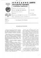 Патент 240931 Механизм дозирования