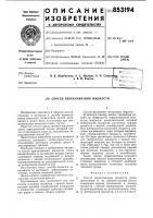 Патент 853194 Способ перекачивания жидкости