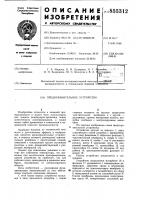 Патент 855312 Предохранительное устройство