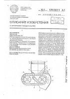 Патент 1703011 Устройство для расселения биоматериала