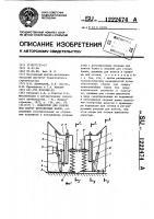 Патент 1222474 Кондуктор для сборки под сварку двутавровых балок