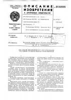 Патент 916888 Способ автоматического регулирования состояния среды на выходе перегревателя