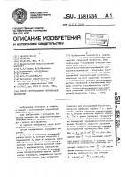 Патент 1581534 Способ изготовления порошковой проволоки