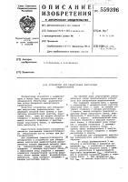 Патент 559396 Устройство для обнаружения импульсных радиосигналов