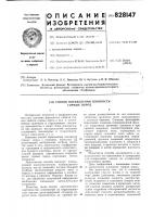 Патент 828147 Способ определения плотности горныхпород