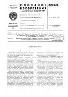 Патент 329326 Глушитель шума