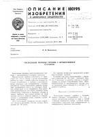 Патент 180195 Аксиальная паровая турбина с вращающимсястатором