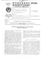 Патент 345246 Устройство для мочки льна с непрерывнымпротоком жидкости