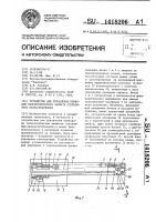 Патент 1418206 Устройство для управления приводом телескопического захвата стеллажного крана-штабелера
