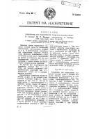 Патент 12856 Устройство для определения скорости течения воды