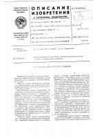 Патент 622021 Способ сейсмической разведки