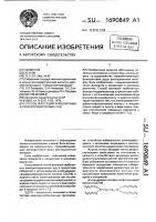 Патент 1690849 Способ флотации карбонатных флюоритсодержащих руд