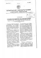 Патент 100215 Струбцина для соединения под углом двух деталей в процессе их совместной обработки или монтажа