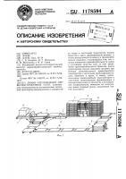 Линия изготовления древесностружечных плит