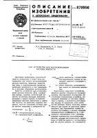 Патент 870956 Устройство для воспроизведения расхода жидкости
