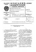 Патент 919848 Устройство для сборки под сварку изделий типа шахт