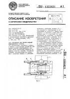 Патент 1355421 Устройство для сварки изделий криволинейного контура