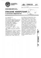Патент 1280124 Способ производства фрезерного торфа
