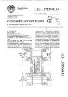 Патент 1793549 Устройство распределения мощности передатчика
