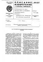Патент 881327 Устройство для фрезерования торфяной залежи
