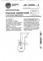 Патент 1042665 Устройство для очистки малосыпучих семян