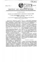 Патент 12186 Машина для послойной добычи и формования в кирпичи торфа