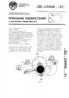 Патент 1243939 Устройство для поперечной распиловки древесины