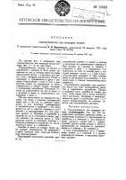 Патент 24414 Строкоуказатель для пишущих машин