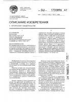Патент 1733896 Теплообменник