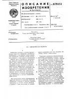 Патент 679151 Гидравлическая жидкость