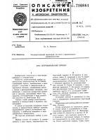 Патент 716881 Штриховальный прибор