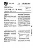 Патент 1603307 Способ радиоиммунологического определения сексстероидсвязывающего глобулина в сыворотке крови человека