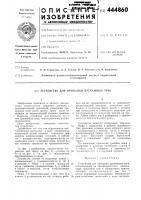 Патент 444860 Устройство для присыпки дренажных труб