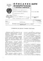 """Патент 364741 •^союзная... :.;,^у.^..р"""".;"""".р^. - . - - -.•.. -j'i.;. i ;- .vi.u^t.-"""