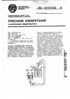 Патент 1016763 Устройство для обработки рулонных фотоматериалов