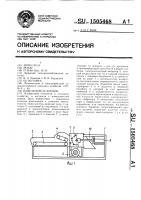 Патент 1505468 Измельчитель кормов
