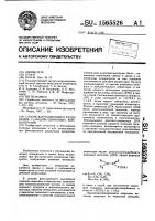 Патент 1565526 Способ флотационного разделения свинцово-цинковых концентратов