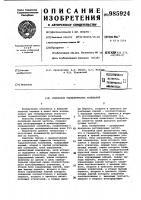 Патент 985924 Генератор гармонических колебаний