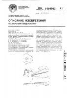 Патент 1410903 Клавиша соломотряса зерноуборочного комбайна