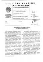 Патент 171191 Всесоюзна о ii пат!::; ••;^-- . ' тех1ш^гч::/й; библиотгг'дю. а. крылов
