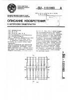 Патент 1151465 Устройство для поперечной резки профильных заготовок