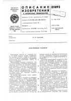 Патент 211893 Электронный тахометр
